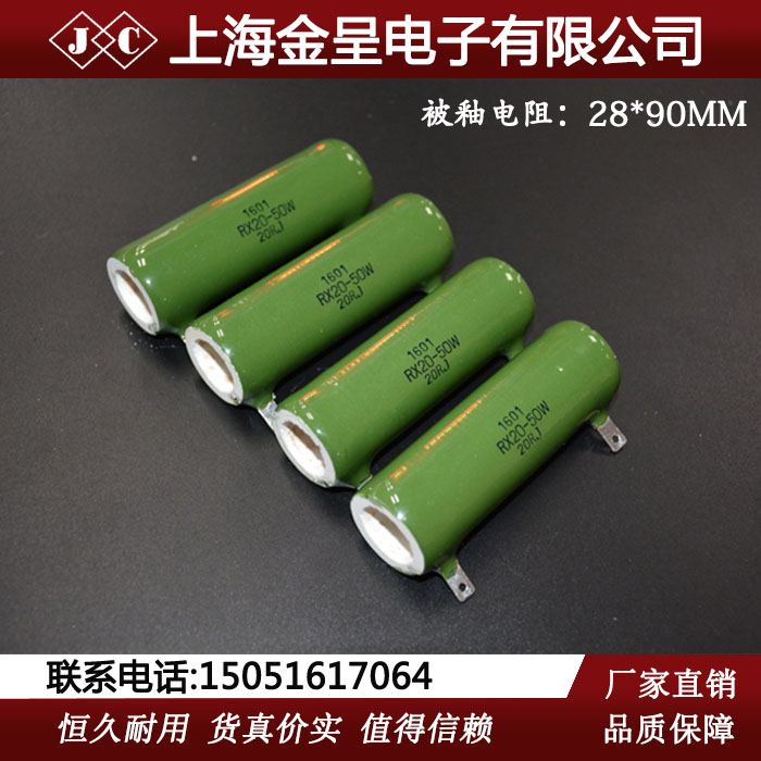 RX20 ZG11 line around ceramic glaze discharge resistance 50W 500R 1K 2K 4K 5K 10K 20K mopar 5142525ab discharge line