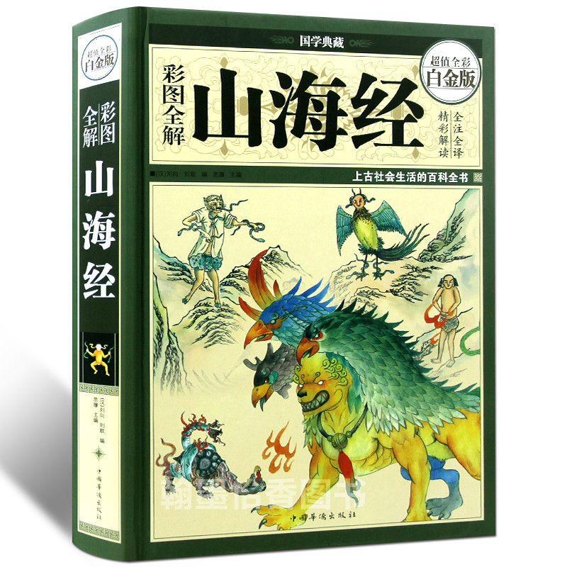 New Arrival Hard Cover Chinese the Classic of Mountains and Rivers book Chinese classic myth story book for children adult world famous novel the little prince chinese edition book for children kids story and learn chinese book