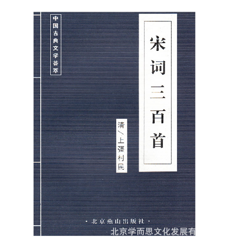 купить Three hundred Ci of the song ancient books chinese classical literature on meta ancient chinese literature search villagers онлайн