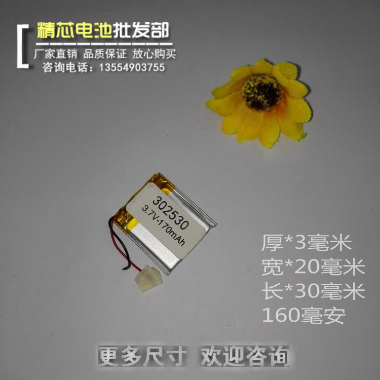 Packet mail <font><b>302530</b></font> driving recorder MP3 MP4 micro camera 3.7V lithium polymer battery image