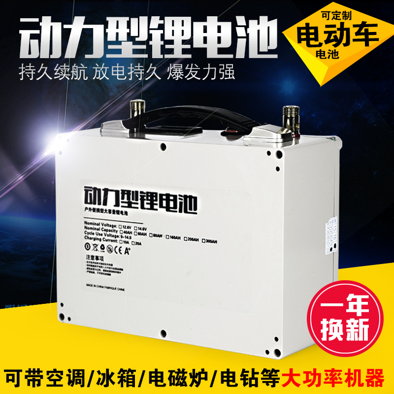 <font><b>12V</b></font>,12.6V 40AH,<font><b>60AH</b></font>,80AH,120AH,160AH,200AH,300AH <font><b>Lithium</b></font>-ion rechargeable <font><b>Batteries</b></font> For portable Emergency Power source image