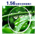 Personalizados índice de 1.56 lentes de prescripción extra fina, HC asférico TCM UV lentes de resina de lentes de Presbicia o lentes de la miopía