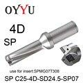 SP C25-4D-SD24.5-SP07 U drill 4D U сверло с мелким отверстием SPMG07T308 Сменные вставки сверла охлаждающее отверстие оригинальный завод