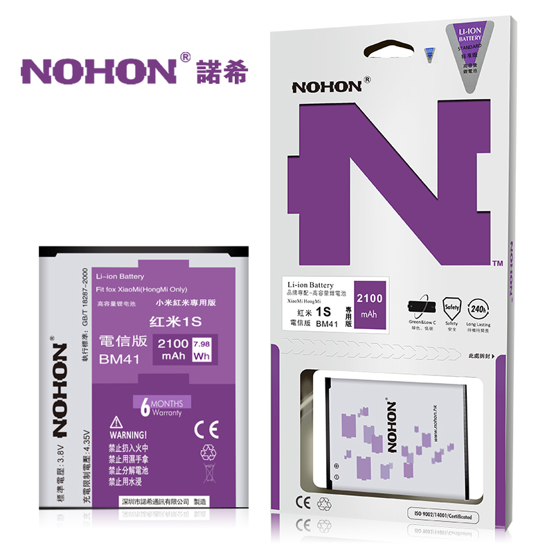 Original NOHON Battery BM41 For Xiaomi 2A Redmi Hongmi Red Rice 1 1S 2 2100mAh High