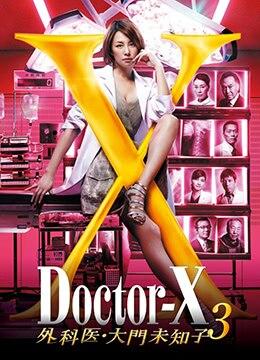 X医生:外科医生大门未知子 第3季
