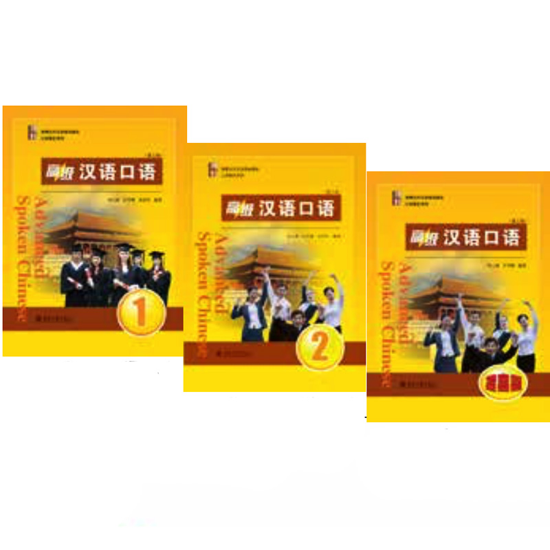 Advanced Spoken Chinese Volume 1/2/Improvement 3 Edition with Mp3 for Adults Classic Spoken Textbook Series Study Chinese donolux n1521 wh