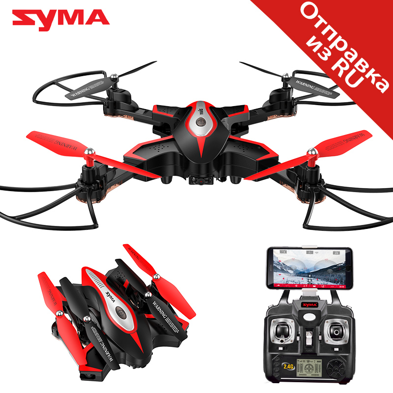 SYMA Official X56W RC Drone Folding Quadrocopter With Wifi Camera Real-time Sharing Flashing Light RC Helicopter Drones Aircraft