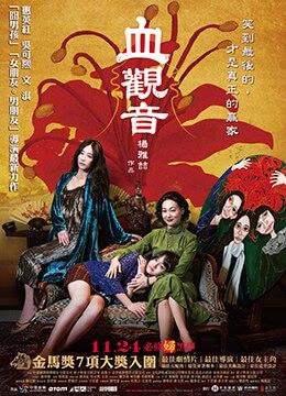 《血观音》2017年台湾剧情电影在线观看
