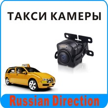 Small Size Car Camera HD 140 Degree Camera For Russia Taxi Private Car