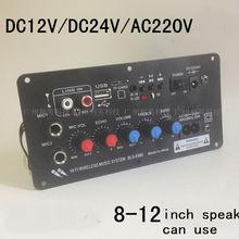 12 В 24 В 220 В усилитель мощности встроенный bluetooth-приемник двойной разъем микрофона регулируемая плата усилителя реверберации