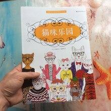 64 페이지 성인을위한 고양이 낙원 색칠하기 책 어린이 livro livre libros livros antistress Drawing Secret Garden 색칠하기 책