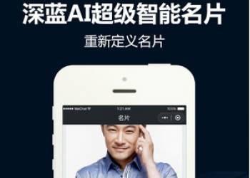 【永久会员专享】深蓝AI超级智能名片小程序高级版永久更新【更新至V1.7.1版本】,超级智能名片小程序前端+后端