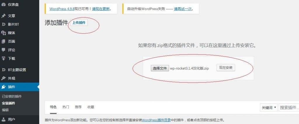 火箭缓存加速-WP Rocket【3.3.7】破解汉化版及安装使用(全网首发)