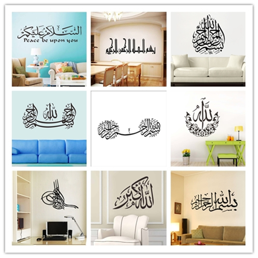 Us 4 47 30 Off New Design Arabic Islamic Muslim Calligraphy Pvc Wall Sticker Living Room Bedroom Quotes Art Home Decoration Mural Sticker In Wall