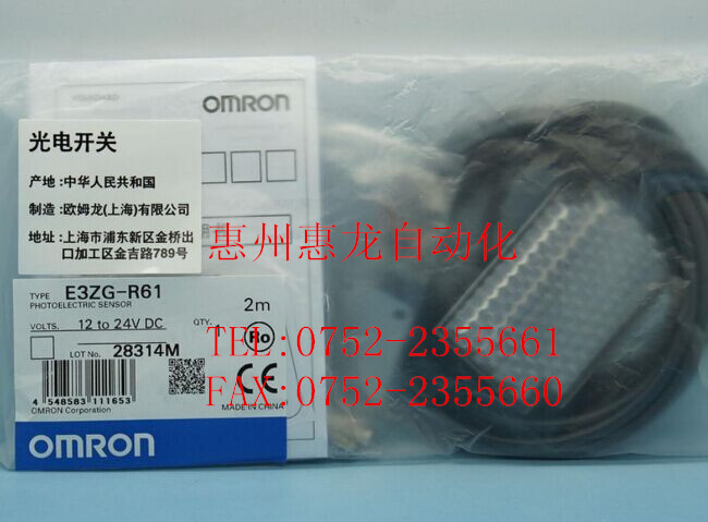[ZOB] New original OMRON Omron photoelectric switch E3ZG-R61 2M Retro-reflective --2PCS/LOT