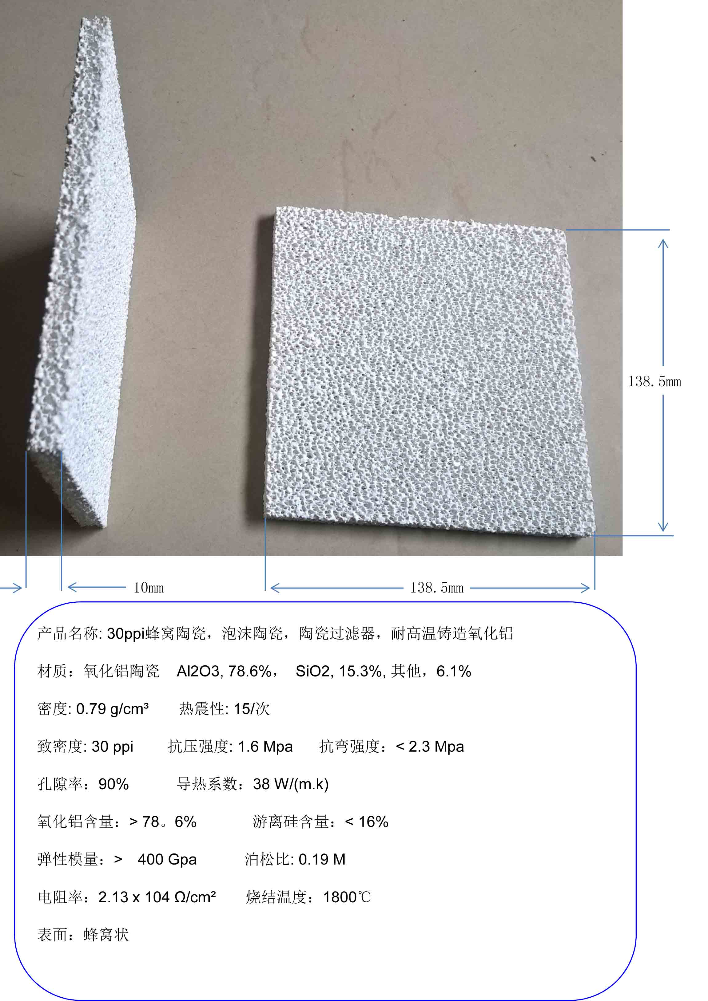 30ppi Honeycomb Ceramic, 140mm Foam Ceramic, Ceramic Filter High Temperature Resistant Cast Alumina ceramic