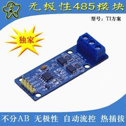 Ttl преобразования RS485 модуль Serial 485 Автоматическая Управление направление потока Неполярные 485 полярность Автоматическая коррекция