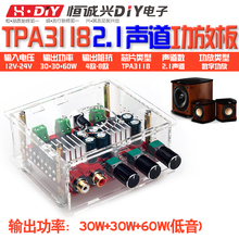 TPA3118 Digital Amplifier Board 2.1 Channel Heavy Bass Adjustable Small Home Theater Audio System Plus Shell