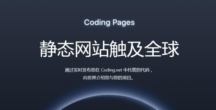 Coding Pages免费静态网站,支持自定义域名和SSL