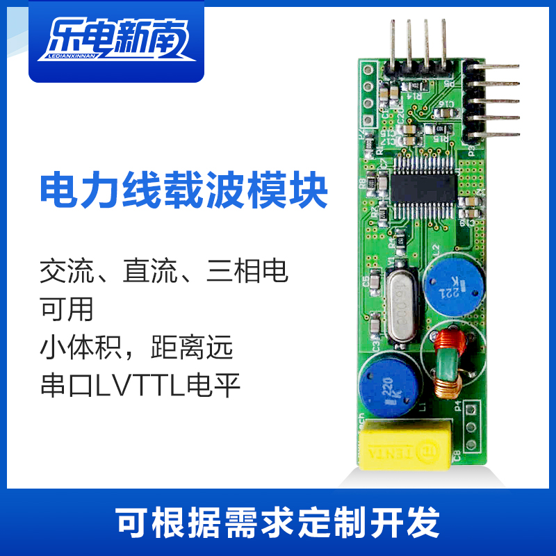 Power Line Carrier Module Communication Module St7540 Development Board DC/Power Off/Three-Phase Available Ultra Small