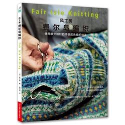 KAZEKOBO Funziona Fair isle Knitting Book Fair Tecniche di Isola di Lavoro A Maglia Cardigan Del Cappello e Della Sciarpa Del Modello di Tessitura Libro