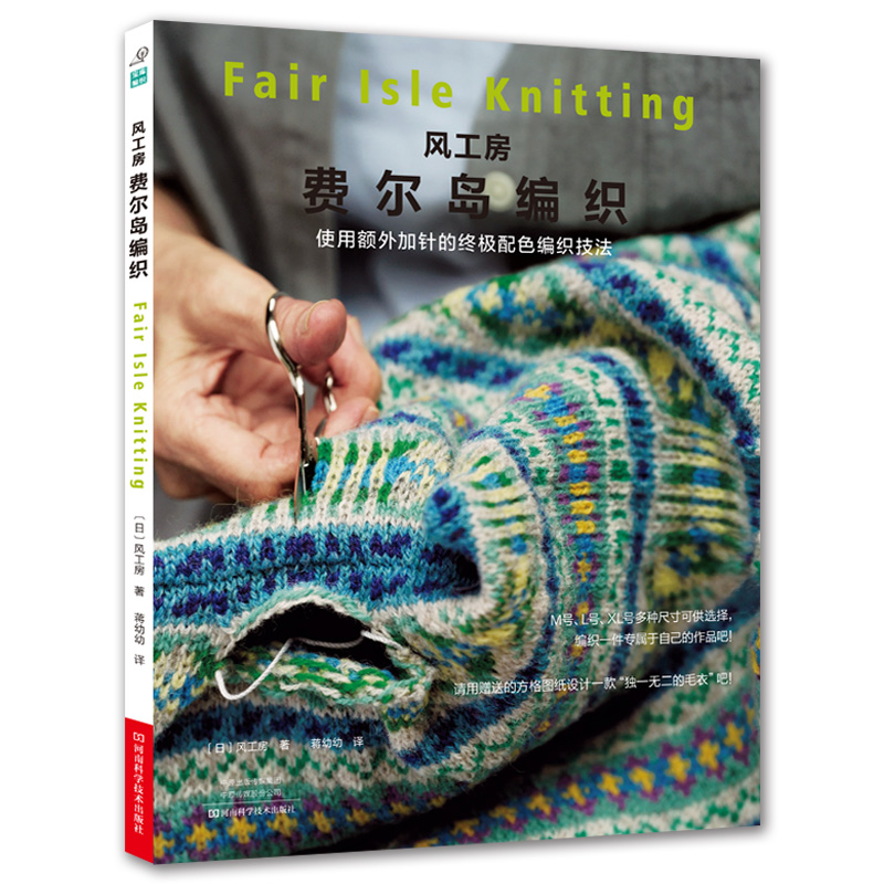 KAZEKOBO Works Fair Isle Knitting Book Fair Island Knitting Techniques Cardigan Hat And Scarf Pattern Weaving Book