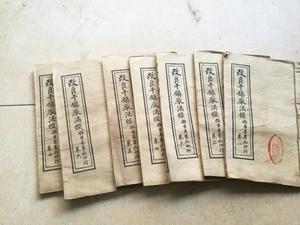 Китайская колдовская Старая книга полные работы 7 комплектов