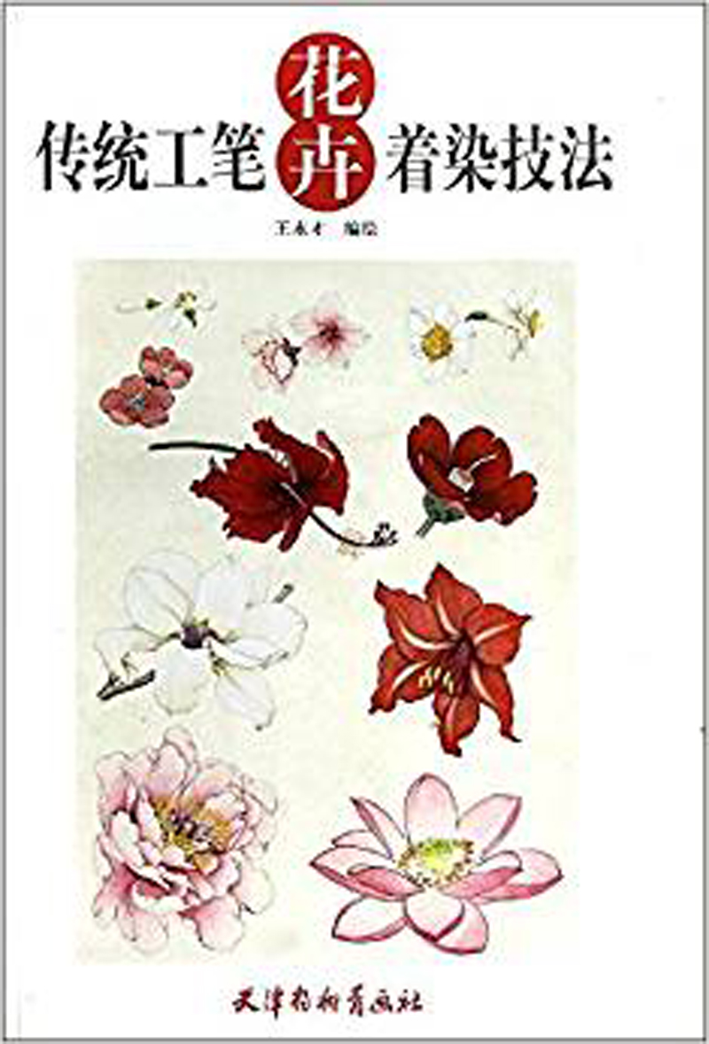 Chinese goingbi book drawing flowers and plants  - learn how to coloring textbook chinese basic drawing book how to learn to draw a chinese painting skills for landscape flowers fruits page 9