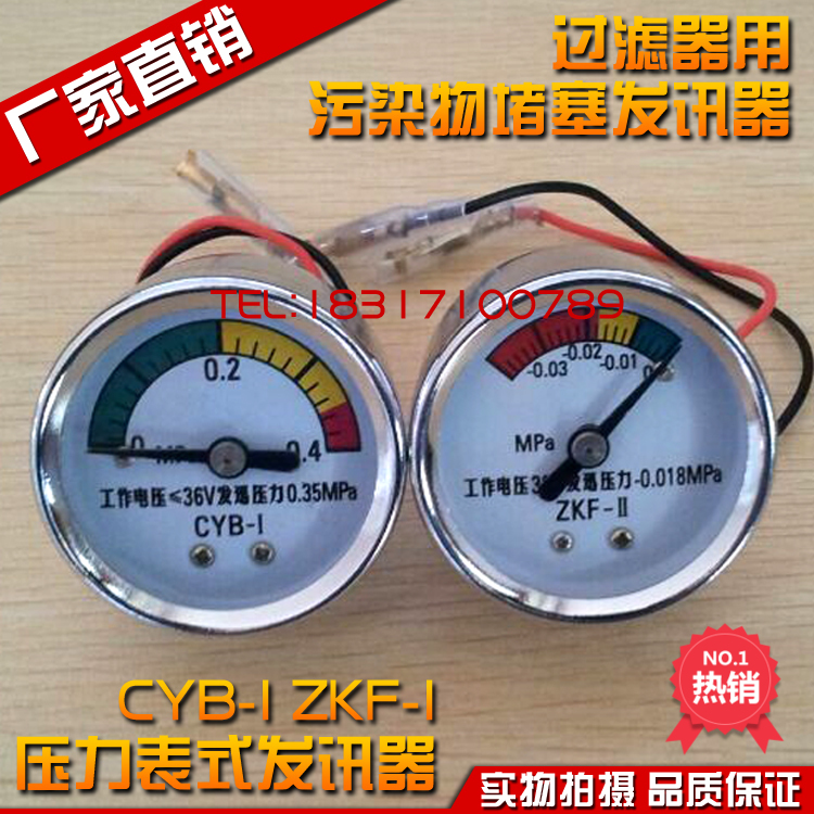 CYB-I ZKF-II Vacuum Pressure Gauge Transmitter Filter With Pollutant Blocking Alarm