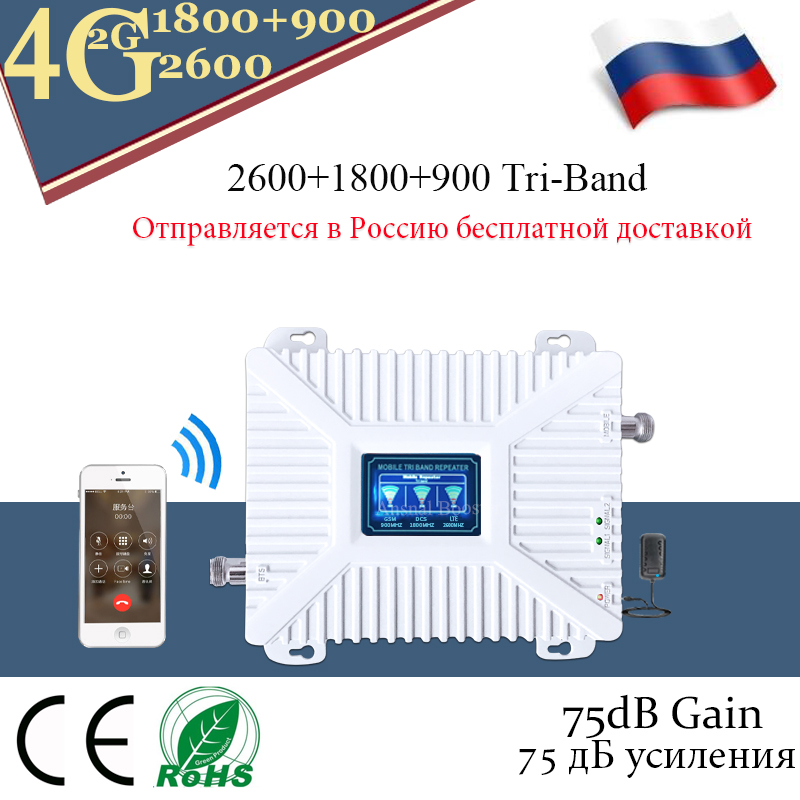 2G 3G 4G 900 1800 2600mhz Tri-Band Signal Booster GSM DCS LTE FDD 4G Mobile Phone Signal Repeater Cell Phone Cellular Amplifier