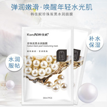 1 pcs pearl  facial mask korean sheet face mascara skin care masks facemask cosmetics