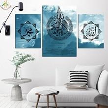 Лучший!  Исламские Традиции Шрифты Голубое Небо Солнечный Свет Современные Холст Репродукции Плакат Роспись