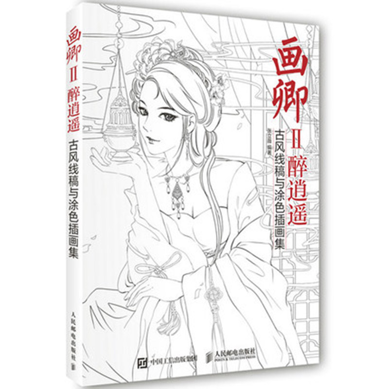 Painting Qing 2 Painting Illustration Set Painting Linyi Pencil Sketch Tutorials Art Books Sketch Art Painting Books