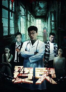 《婴灵》2016年中国大陆爱情,犯罪,悬疑电影在线观看