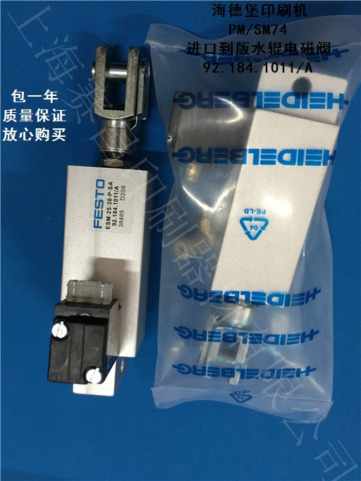 Heidelberg press accessories SM74 intermediate roller inlet solenoid valve 92.184.1011 switch