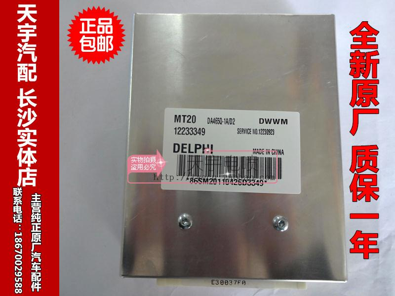 Automotive engine computer board ECU 12233339 12233349 is factory bts452t automotive computer board