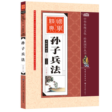 Sun Tzu's Art Of War Sun Zi Bing Fa With Pinyin /  Chinese Traditional Culture Book For Kids Children Early Education