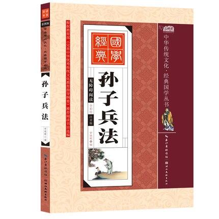 Sun Tzu's Art Of War Sun Zi Bing Fa With Pinyin /  Chinese Traditional Culture Book For Kids Children Early Education