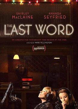 《最后的话》2017年美国剧情,喜剧电影在线观看