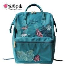Цветок принцесса вышивка рюкзаки нейлон Фламинго повседневные школьные сумки для девочек-подростков Школьный Путешествия Рюкзак Mochila Bagpack