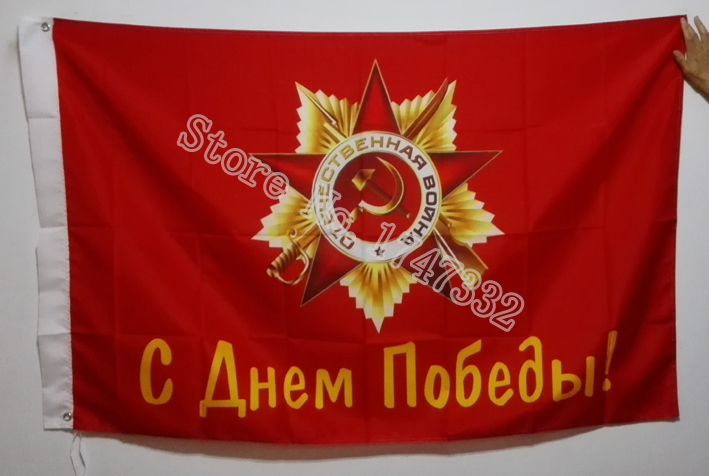 Sovjetunionen 9 maj Victory Day Flagga varuförsäljningsvaror 3X5FT 150X90CM Banner mässing metallhål
