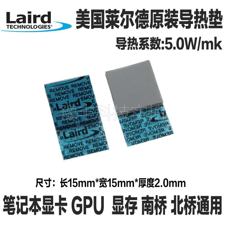 780 Thermal Grease Pad Notebook Graphics Memory Cooling Silicone Pad Thickness of 2.0mm North and South Bridge