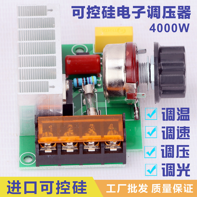 4000W Imported High-power Thyristor Electronic Regulator, Dimming Speed Regulation, Temperate Insurance microscope accessories mobile 00 foot power dimming
