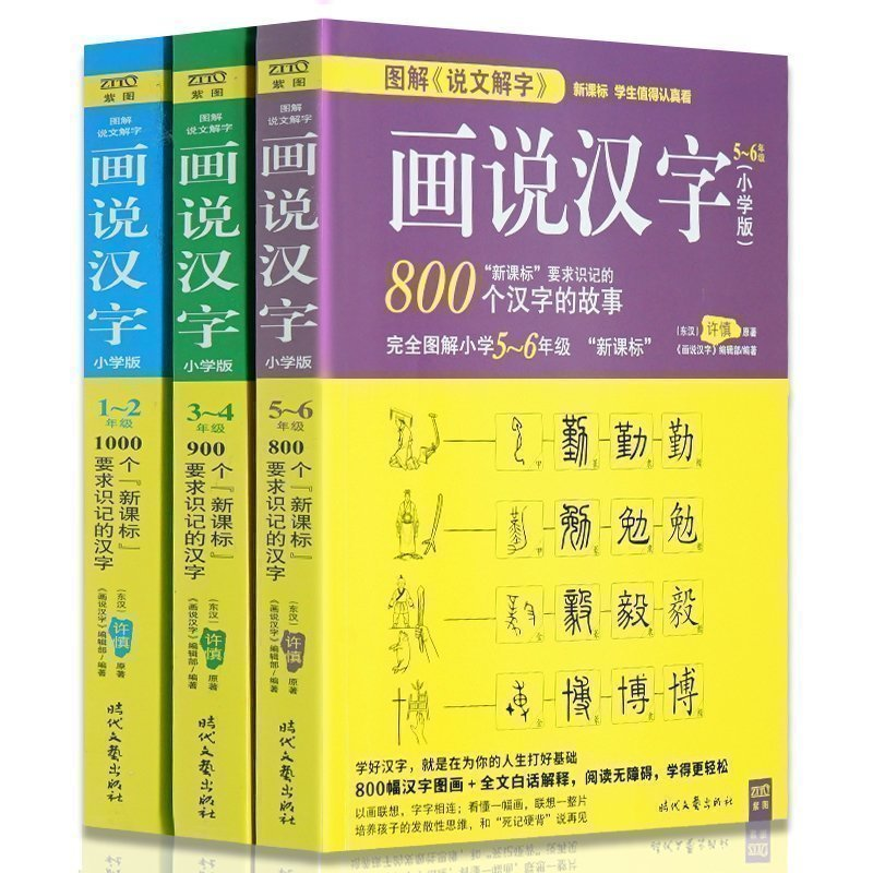 3pcs Chinese Character Picture Books Dictionary For Advanced Learning Chinese Character Hanzi Early Educational Textbook Course