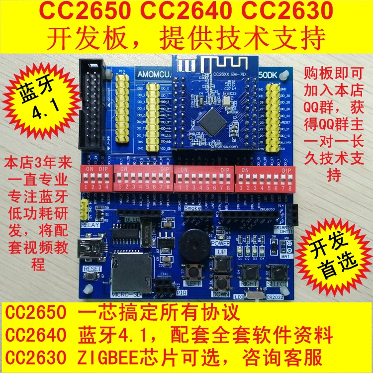 CC2640 CC2630 CC2620 CC2650DK development board Bluetooth 4.1 ZigBee promotion tattoo machine power supply digital foot pedal switch 8 clip cord tattoo grommets tattoo kit free shipping