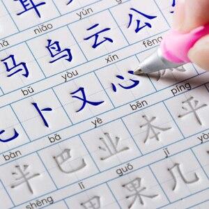 Image 3 - 2 stücke Kinder Grundlegende hübe/Pinyin/nut copybook Chinesischen radikale gemeinsame Charakter Übung Kindergarten baby pre schule