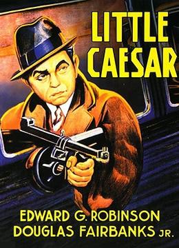《小凯撒》1931年美国犯罪,剧情电影在线观看