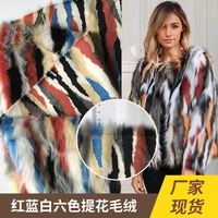 Red, blue and white six color jacquard artificial fur plush autumn and winter coat lining fabric