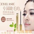 100% original FEG eyelash growth liquid treatments growth of pure Chinese medicine eyelashes careeyelash serum Eye Care
