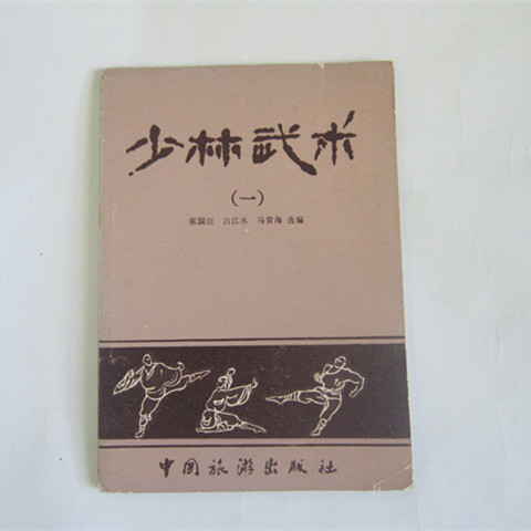 Shaolin Martial Arts (1), the traditional martial arts boxing routine books, Chinese Kung Fu books, 1982 Edition  new wuqinx chinese traditional martial arts books chinese martial arts book